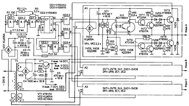 Регулятор частоты 3-х фазного