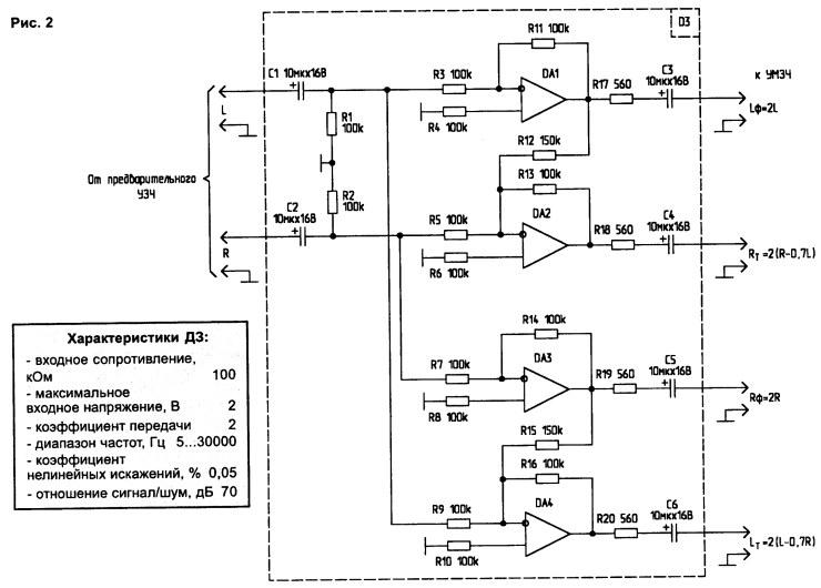 На рис.1 показана схема одного