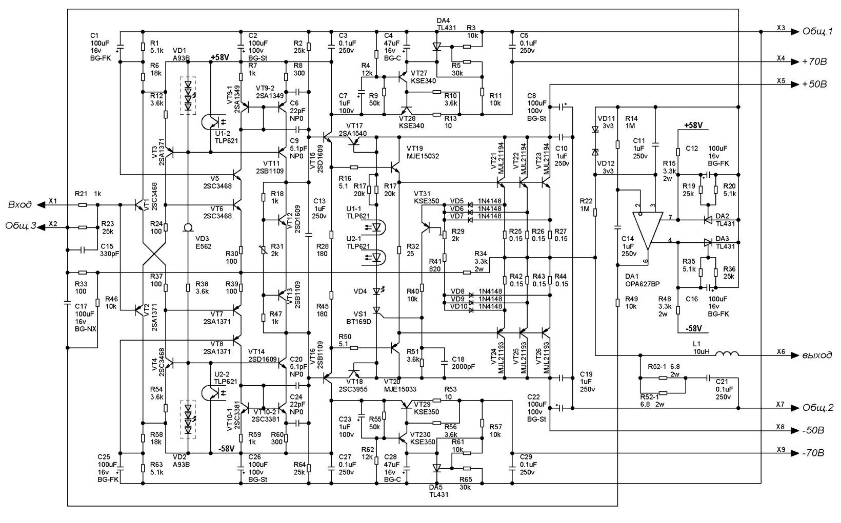 Принципиальная схема высококачественного усилителя с токовой обратной связью LYNX 16.